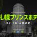 札幌プリンスホテル『スイートルーム』宿泊記